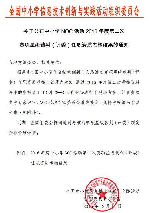 2016NOC星级裁判(评委)考核结果