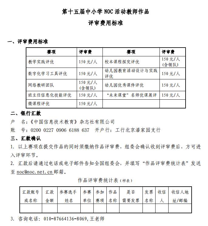 第15届中小学NOC活动作品评审收费标准